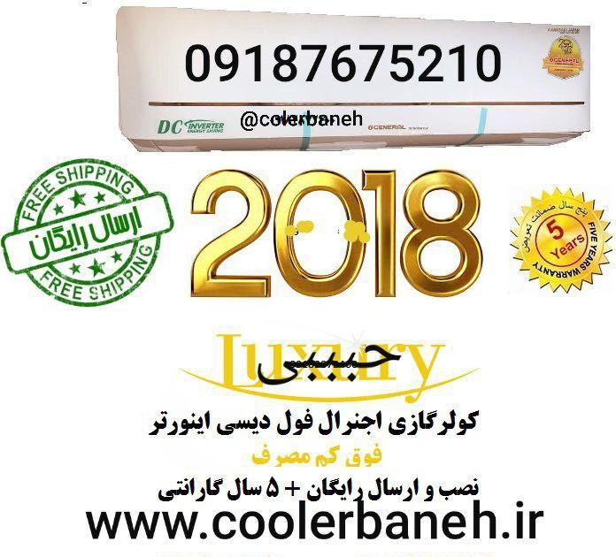 قیمت کولرگازی در بازار تهران|09187675210|09186031815