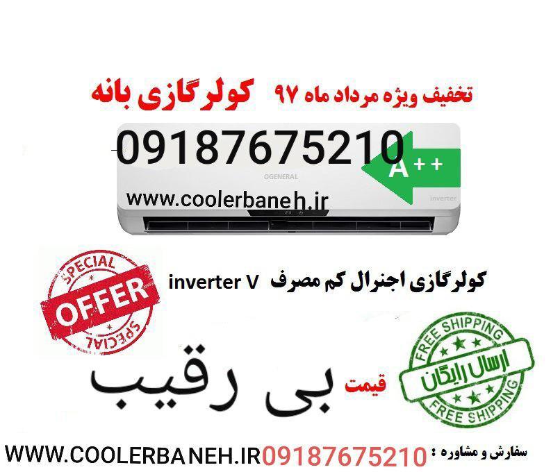 قیمت کولرگازی ارزان و مناسب|09187675210|09186031815